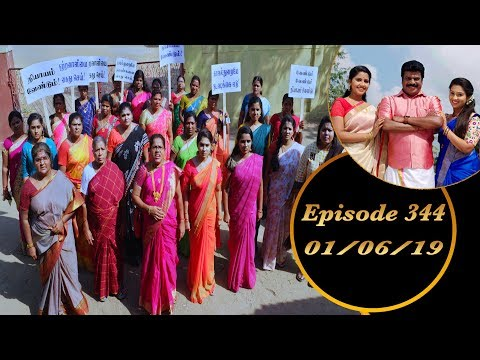 Kalyana Veedu | Tamil Serial | Episode 344 | 01/06/19 |Sun Tv |Thiru Tv