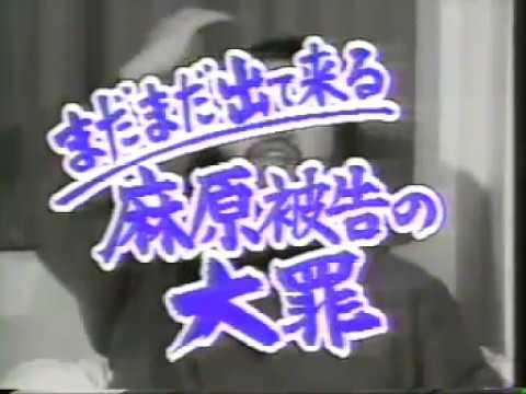 95年 麻原彰晃 肉声テープ 日本国憲法の範囲内で生きる!