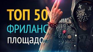 ТОП 50 Лучшие ФРИЛАНС биржи и площадки