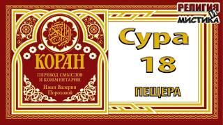 Скачать Коран Сура 18 Пещера перевод В Прохоровой Аудиокнига