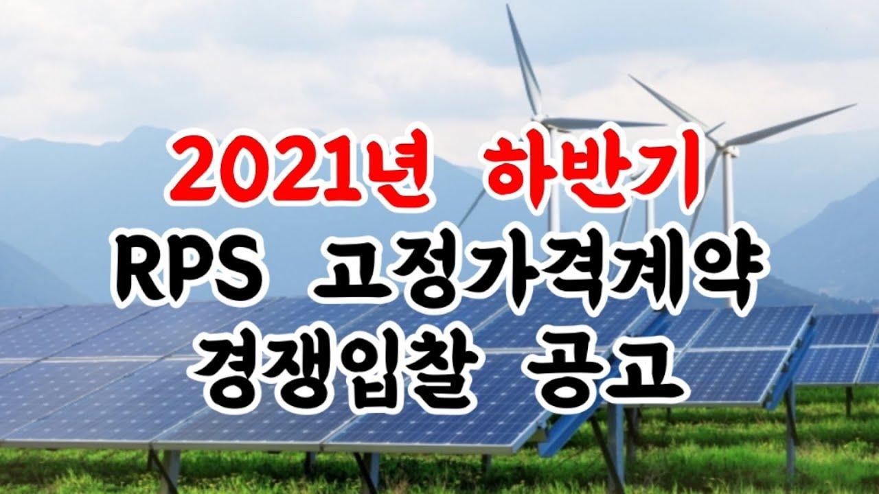 [태양광 정보] 2021년 하반기 RPS 고정가격계약 경쟁입찰 공고