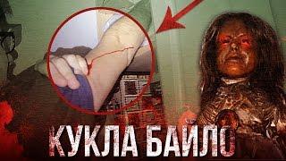 Вызов Духов - Кукла Байло / Нож в Руке! Кровь! Проклятая кукла! Потусторонние