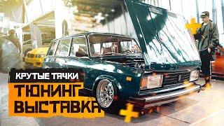 Тюнинг Авто Шоу в Москве