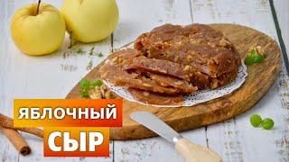 Яблочный сыр ВКУСНЕЙШИЙ десерт Рождественский традиционный литовский сыр из яблок