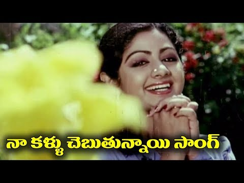 telugu-super-hit-song---naa-kallu-chebuthunnayi