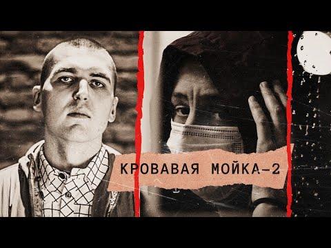 Кровавая Мойка - 2. Линия защиты