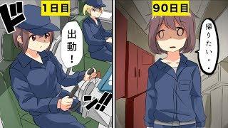【衝撃】潜水艦の中で90日間過ごすとどうなるのか?