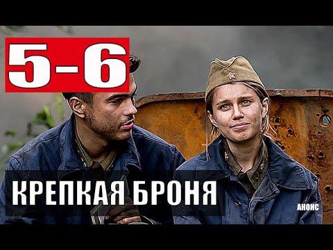 КРЕПКАЯ БРОНЯ 5-6 СЕРИИ (2020) Анонс и описание