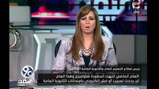 د . رضا حجازي: أسطورة شاومنج انتهت ولا تسريب هذا العام نهائيا