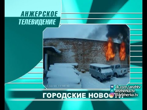 Городские новости Анжеро-Судженска от 16.12.19