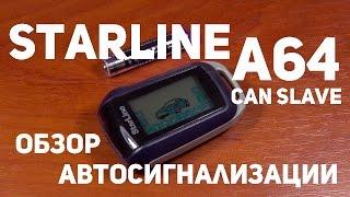 Автосигнализация StarLine A64 CAN Slave обзор(Автосигнализация StarLine A64 Slave с обратной связью и CAN шиной. Цена и наличие старлайн A64 CAN Slave https://starline.in.ua/starline-a64..., 2015-11-28T10:48:42.000Z)