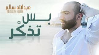 عبدالله سالم - بس تذكر (النسخة الأصلية) | 2015