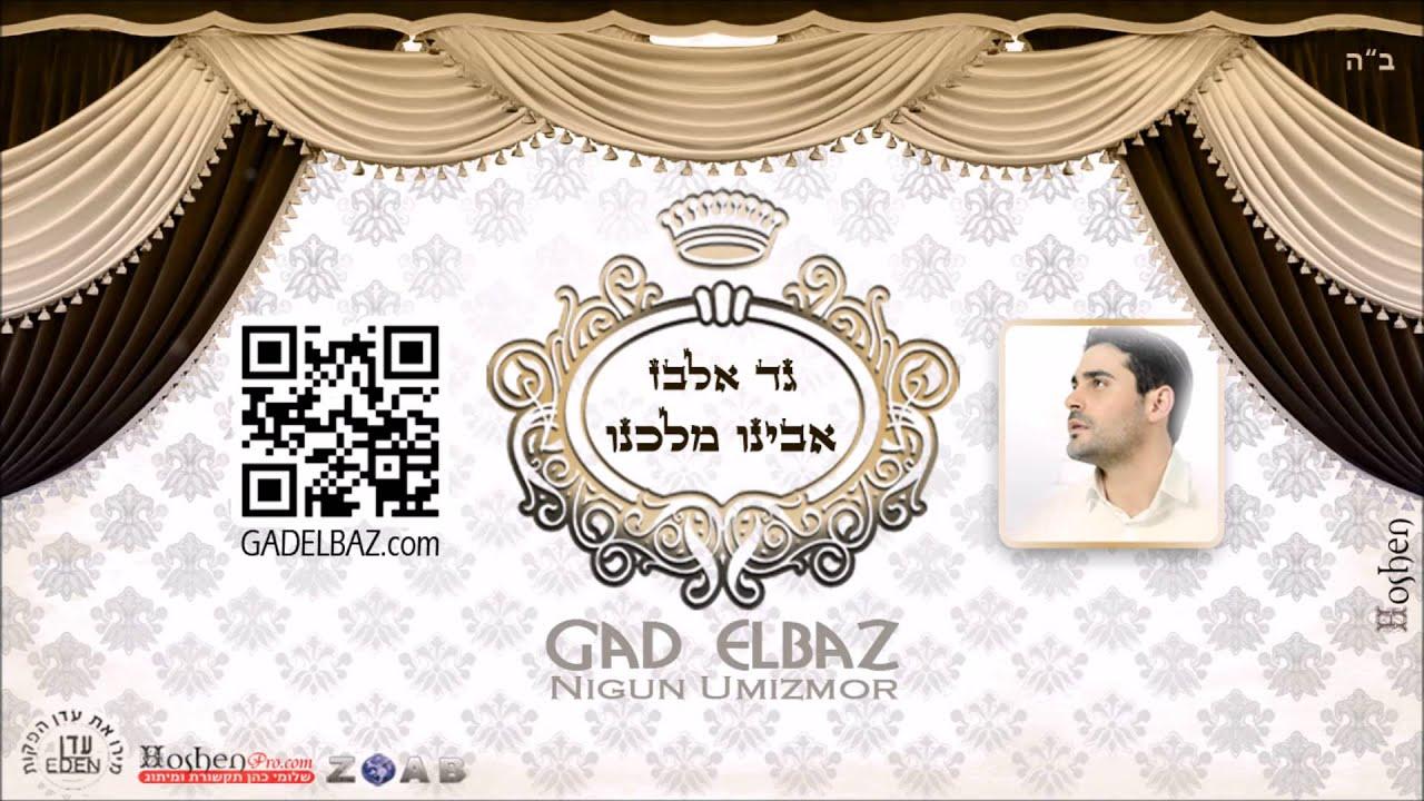 גד אלבז - אבינו מלכנו Gad Elbaz - Avinu Malchenu