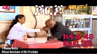 ERi-TV Drama Series: ጆርጆ - ክፋል 48 - Georgio (Part 48), May 03, 2020