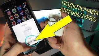 как подключить AirPods к АЙФОНУ?/Активация Airpods PRO
