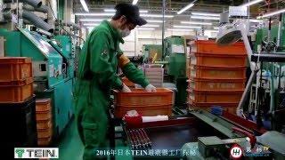 【SG-TV】2016年日本TEIN避震器工厂探秘