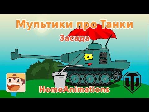 Пт в засаде Мультики про танки