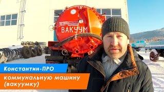 Константин-ПРО коммунальную машину (вакуумку) + привет Каляну.