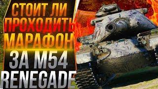 М54 RENEGADE - СТОИТ ЛИ ПРОХОДИТЬ МАРАФОН РАДИ НЕГО - ГАЙД ОБЗОР