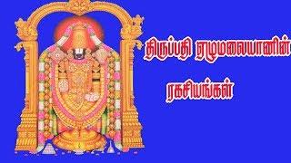 திருப்பதி வரலாறு ரகசியம் வழிபாடு முறை திருமலை Tirupati Thirumalai Ragasiyam valipaadu murai