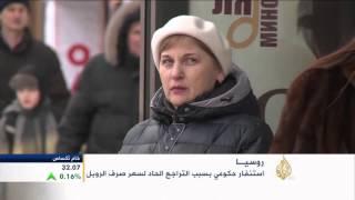 استنفار حكومي روسي بسبب تراجع سعر صرف الروبل