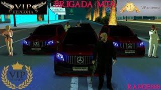 СЕРВЕР С БОНУСОМ BRIGADA MTA 8 Серия