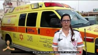 מבט - טרגדיה בקרית גת: ילד בן 3 מת, לאחר שנחנק מבליעת חול בגן ילדיםan
