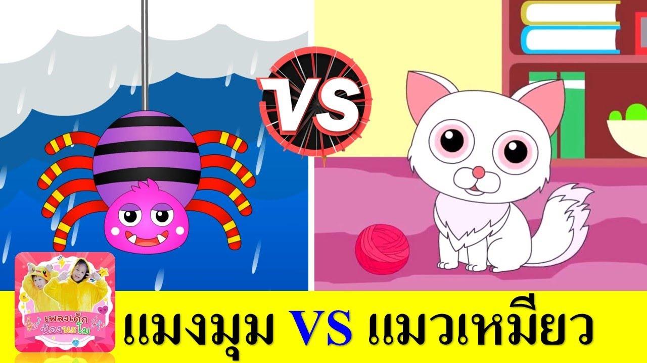 แมงมุม vs แมวเหมียว | เพลงเด็กเรียนรู้เรื่องสัตว์ | แมงมุมลายตัวนั้น + หนูมาลีมีลูกแมวเหมียว
