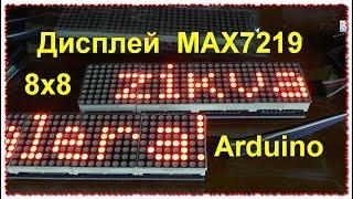 Дисплей MAX7219 Матричные для Arduino подключение и тест