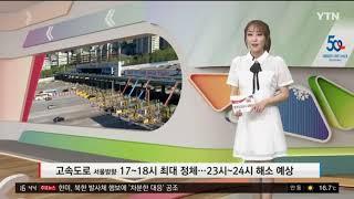 윤희민 교통캐스터 YTN24 190506