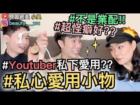 【見習網美 小吳】爆!Youtuber私人愛用品大公開!竟然有XXX?? (絕無業配真心推薦)