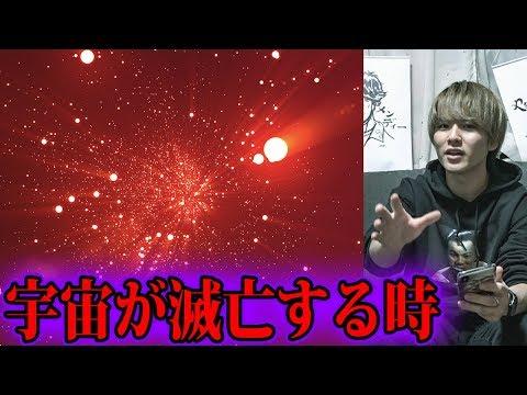 宇宙の終焉、ビッグクランチとは!!【都市伝説】