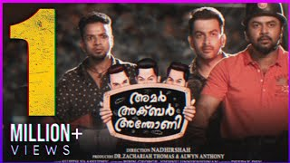 അമർ അക്ബർ അന്തോണിയില് ചിരിപ്പിച്ച്കൊന്ന 6 തകർപ്പന് കോമഡി സീന്സ്amar akbar anthony comedy