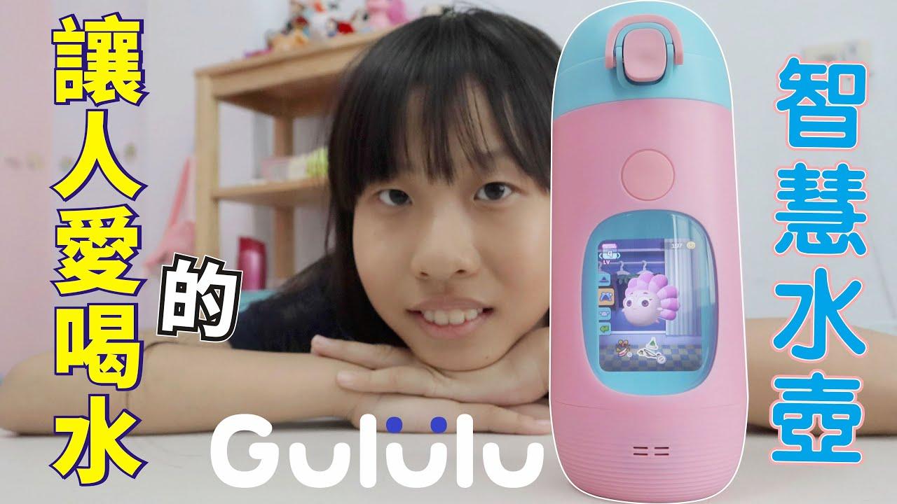 讓蕾蕾愛喝水的水壺/ Gululu 水精靈智能水壺 [蕾蕾TV] 超可愛的咕嚕嚕
