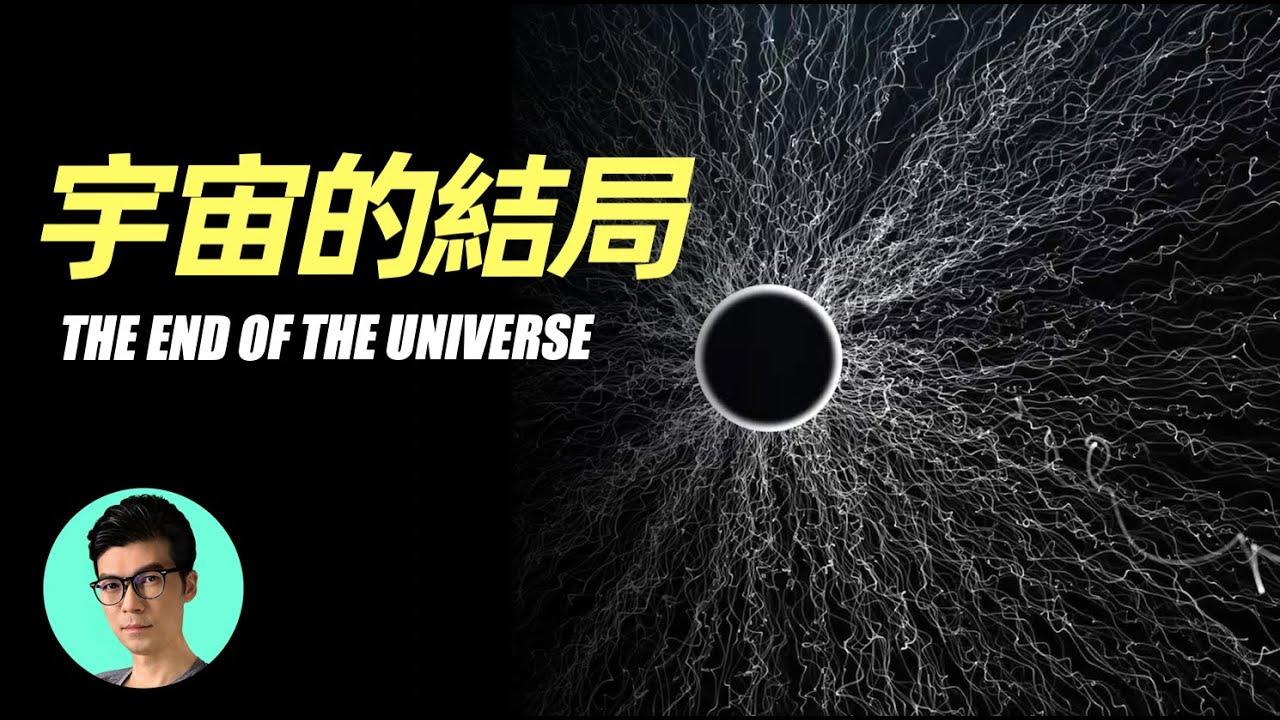宇宙滅亡,人類文明消失之後會發生什麼?「曉涵哥來了」
