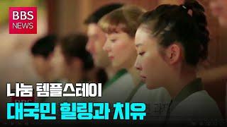"""[BBS뉴스] 불교문화사업단 """"나눔 템플스테이…"""