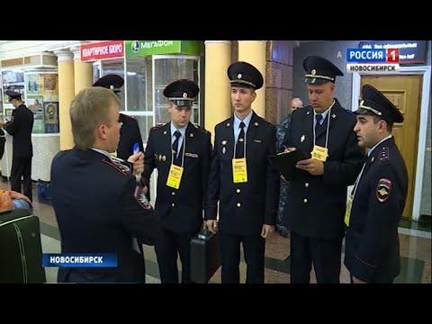 Вокзал «Новосибирск-Главный» стал площадкой для конкурса полицейских