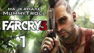 Far Cry 3 (1 серия). Активный отдых.