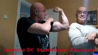 Встреча ветеранов культуризма  Башкирии    Meeting of veterans of body building of Bashkiria