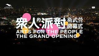 10/13 眾人的派對-衛武營開幕式 Arts for the People - the Grand Opening