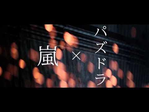 パズル & ドラゴンズ 【BE MORE ORIGINAL. ティザー篇】