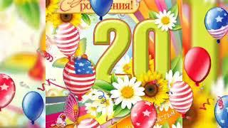Музыкальная открытка! С юбилеем 20 лет! Поздравления!!
