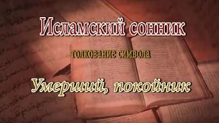 видео Сонник от А до Я