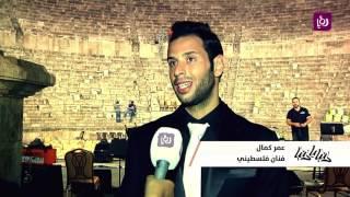 حفل الفنان عمر كمال في المدرج الروماني