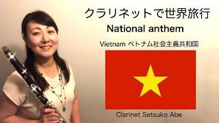nước cộng hòa xã hội chủ nghĩa việt nam / Vietnam National Anthem 国歌シリーズ『 ベトナム社会主義共和国』Clarinet