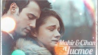 Mahir&Cihan | Махир и Джихан | Чистое