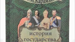 """Буктрейлер """"Карамзин Н.М"""""""