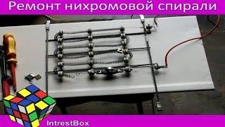 Лайфхак-Ремонт нихромовой спирали