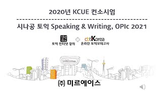 시나공토익 Speaking, Writing, OPIc …