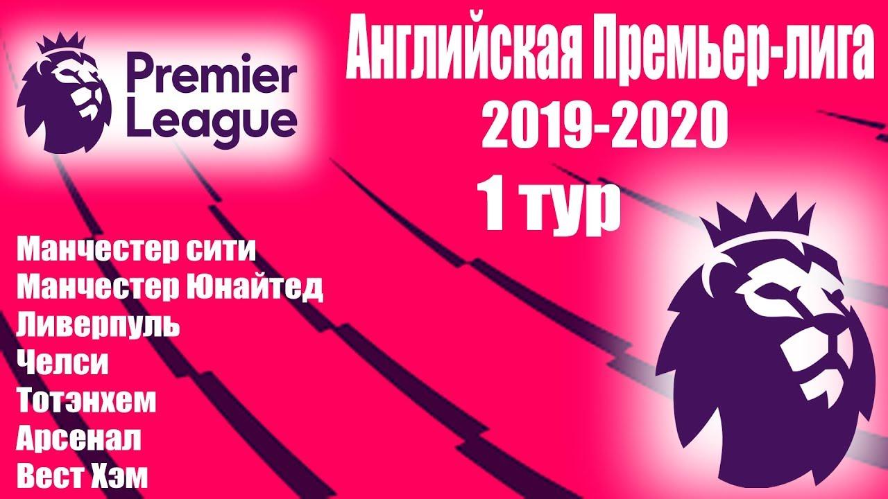 Обзор английской премьер лиги 6 тур 2019 2020 [PUNIQRANDLINE-(au-dating-names.txt) 28